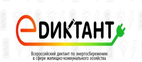 Всероссийский диктант по энергосбережению в сфере жилищно-коммунального хозяйства «E-ДИКТАНТ» 2020