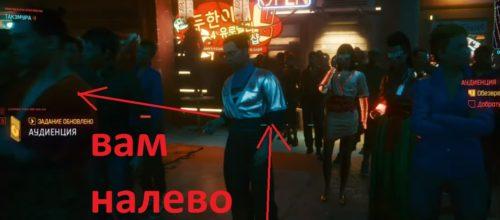 Cyberpunk 2077 «Аудиенция»: гайд по прохождению