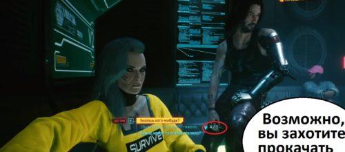 Cyberpunk 2077 «На перепутье»: гайд по прохождению