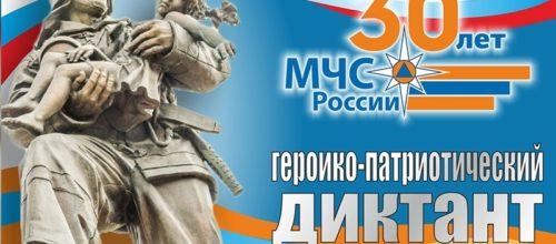 Героико-патриотический диктант «МЧС России — 30 лет во имя жизни» 11 регион (Республика Коми): ответы