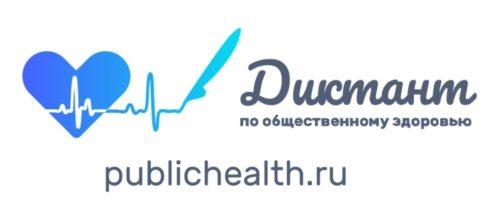 Диктант по общественному здоровью 2020: ответы на вопросы