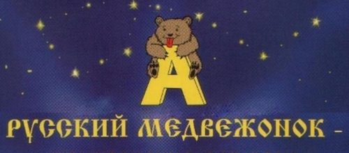 Ответы на «Русский медвежонок» 2021 для 10-11 класса