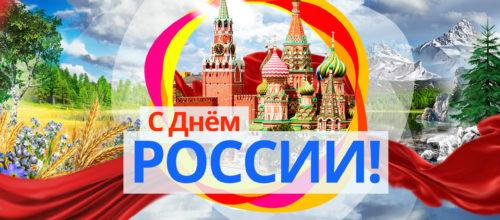 День России 12 июня 2021 в Новосибирске: афиша мероприятий, будет ли салют