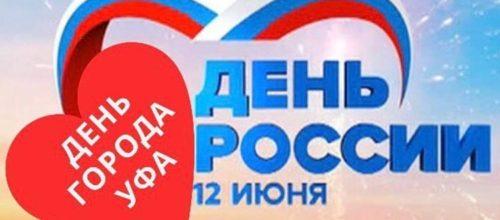 День города и день России 2021 в Уфе: афиша мероприятий, во сколько салют