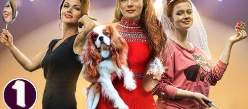 Сериал «Трое в лифте, не считая собаки» (2017): содержание, актеры и роли
