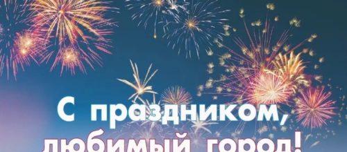День города Обнинска 24 июля 2021: афиша, кто приедет выступать, во сколько салют