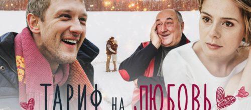 Сериал «Тариф на любовь» (2004): содержание, актеры и роли