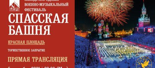 Фестиваль «Спасская башня 2021» закрытие 5 сентября: программа, кто будет выступать