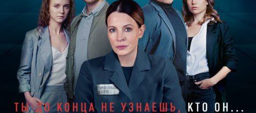 Сериал «Подражатель» (2021): сюжет, содержание серий, чем закончится