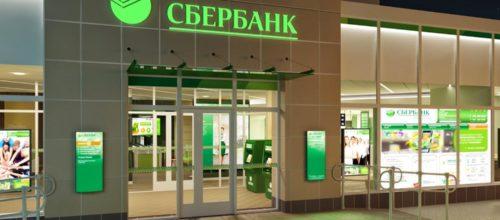 График работы Сбербанка с 28 октября по 7 ноября 2021 года в Москве: дежурные отделения