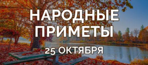 Народные приметы на 25 октября 2021 года: что можно и чего нельзя делать в этот день