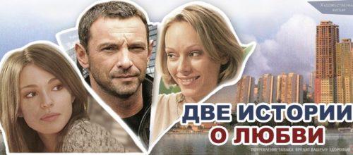 Фильм «Две истории о любви» (2008): сюжет, содержание, чем закончится