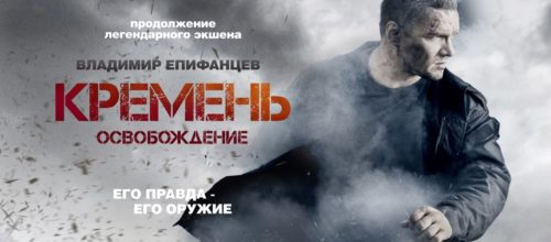 Сериал «Кремень. Освобождение»: сюжет, содержание серий, чем закончится