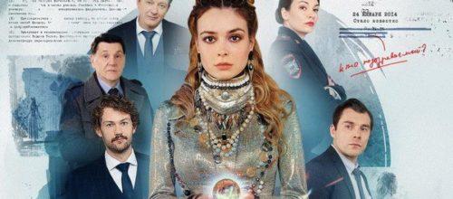 Сериал «Тайна Лилит» (2021): сюжет, содержание серий, чем закончится