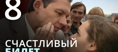 Сериал «Счастливый билет» (2011): сюжет, содержание серий, чем закончится