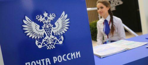 График работы Почты России в Москве с 30 октября по 7 ноября 2021 года по дням