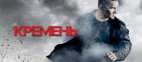 Сериал «Кремень» (2012): сюжет, содержание серий, актеры и роли