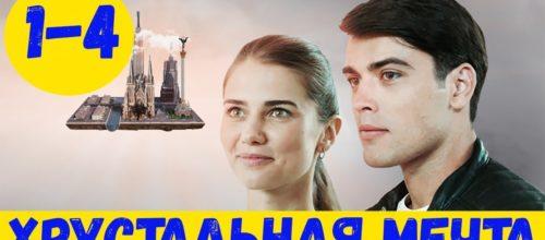 Сериал «Хрустальная мечта» (2020): сюжет, содержание, чем закончится