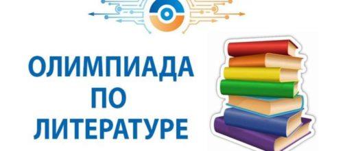 Олимпиада по литературе 2021 для 1, 2, 3 и 4 классов (учи.ру): ответы
