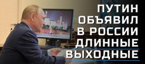 Нерабочие дни с 30 октября по 7 ноября 2021 в России: в каких регионах карантин с 23 октября